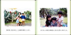 メモリアルブック