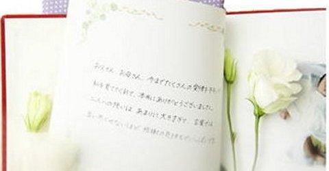 結婚式の定番 両親への手紙の文例集と書き方 Bindery50